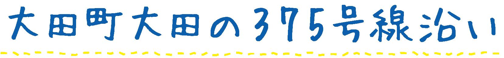 大田長大田の375号線沿いにふじわら眼科クリニックOPEN!
